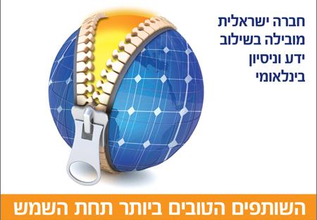 חברה ישראלית מובילה בשילוב ידע וניסיון בינלאומי