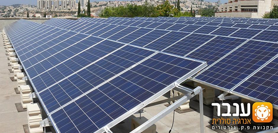 מערכת סולארית מסחרית בית ספר דנמרק – ירושלים