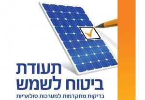 בדיקות מתקדמות למערכות סולאריות