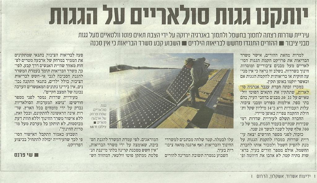 התקנת מערכת סולארית על גגות מבני ציבור באשדוד