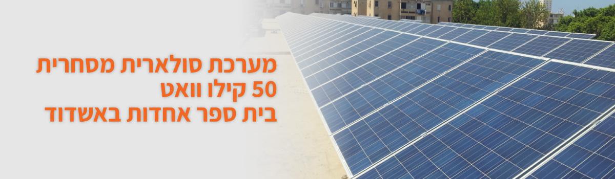 מערכת סולארית - אשדוד