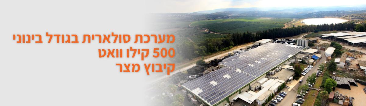 מערכת סולארית קיבוץ מצר