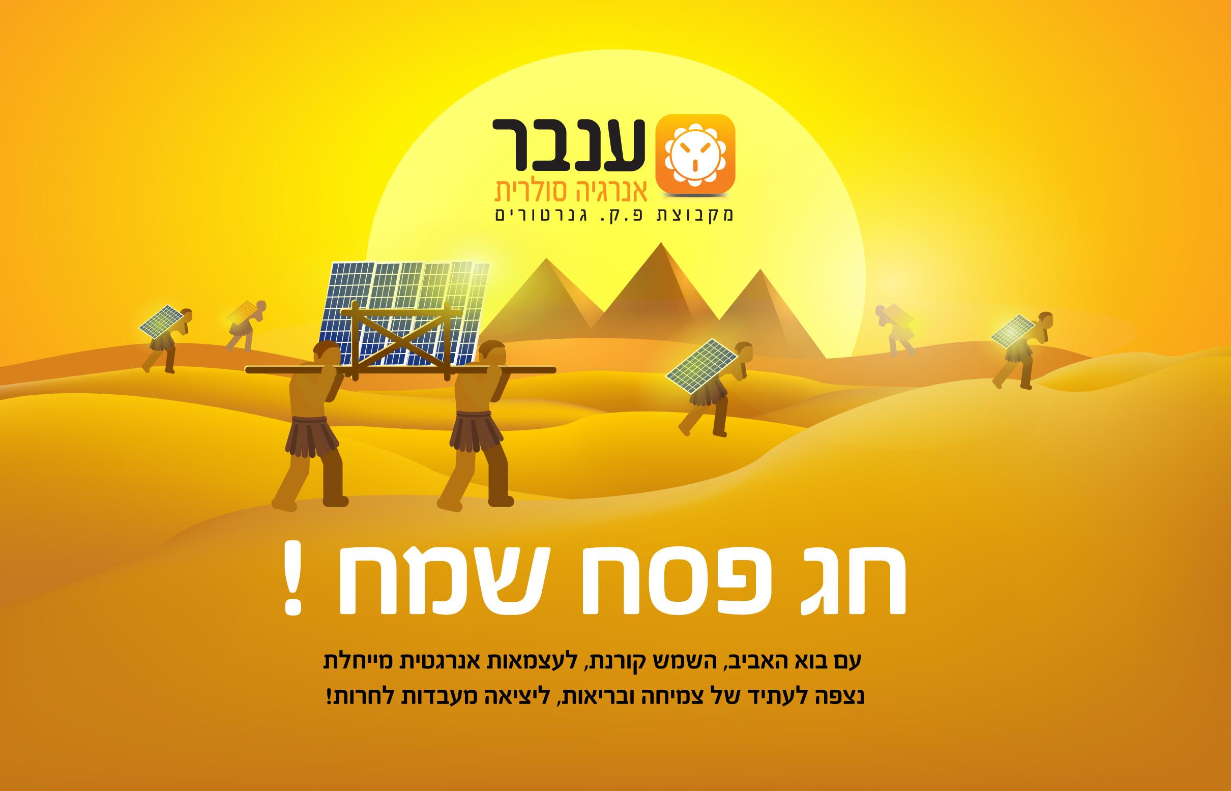 מערכות אנרגיה סולארית - ענבר אנרגיה סולרית