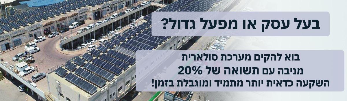 מערכת אנרגיה סולארית מסחרית
